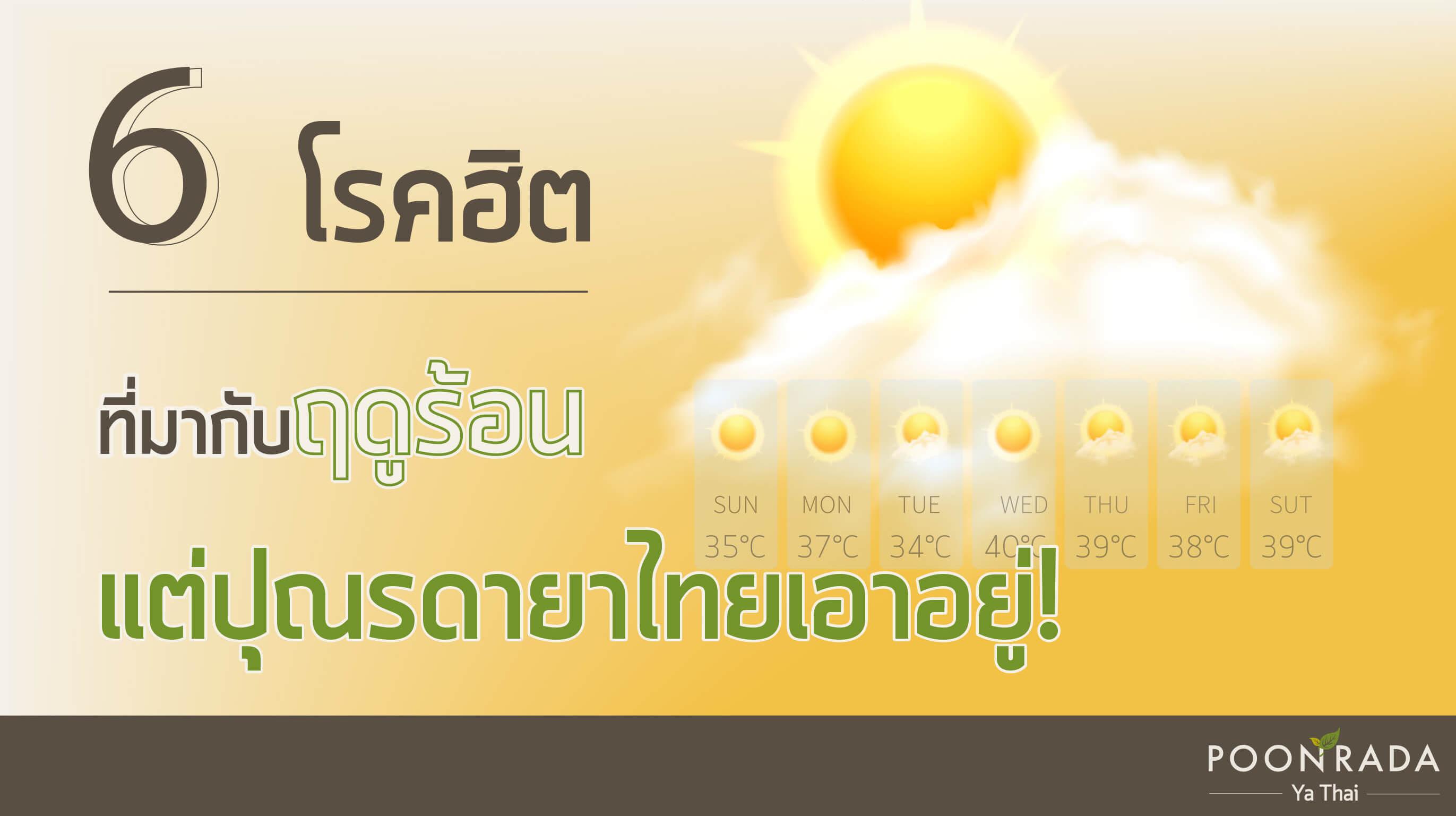 6 โรคฮิต ที่มากับฤดูร้อนแต่ปุณรดายาไทยเอาอยู่!