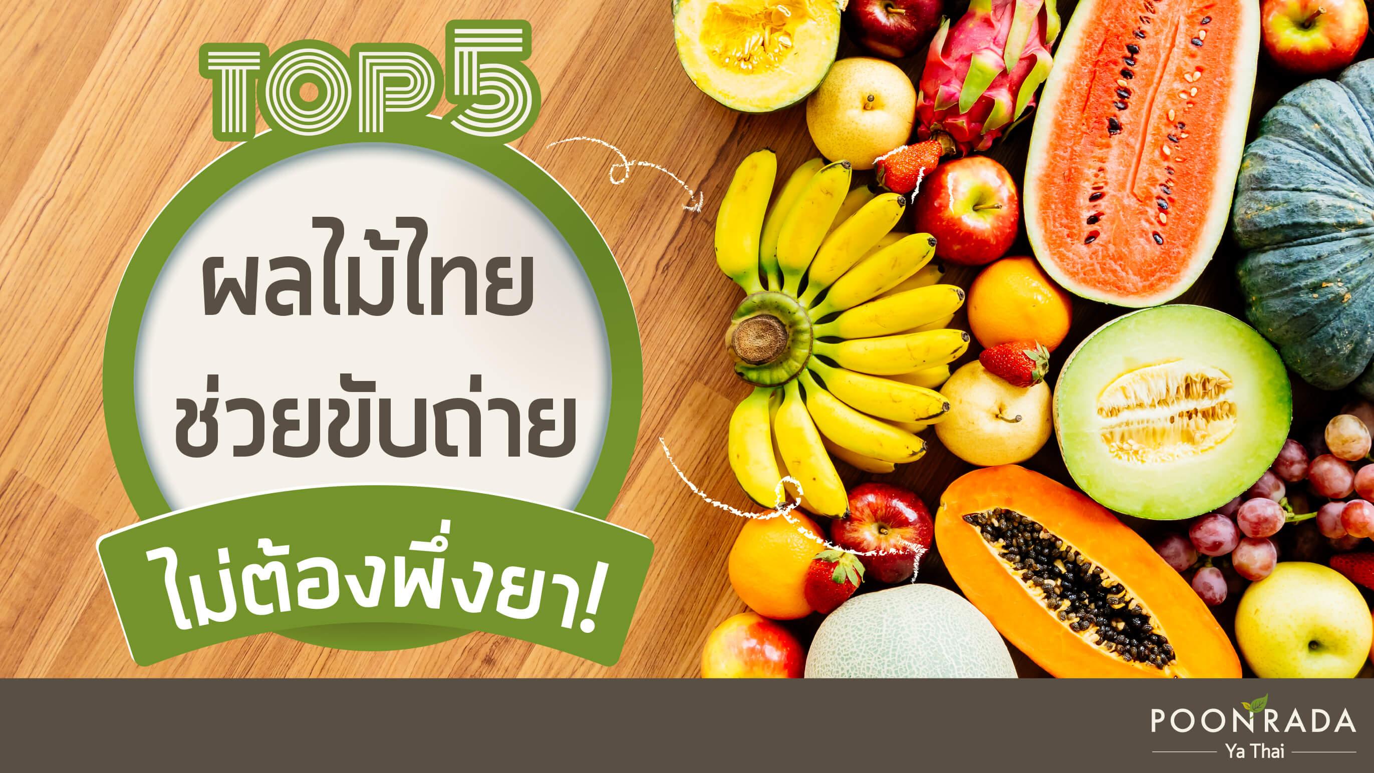 Top5 ผลไม้ไทย ช่วยขับถ่าย ไม่ต้องพึ่งยา